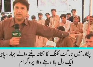 Khyber News | NANGIALAY With Yousaf jan ( EP # 20 - 10-06-2014 )