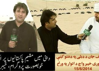 Khyber Watch | Musafiro Special  ( Ep # 285 - 22-06-2014 )
