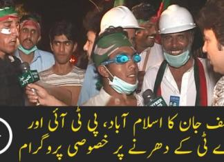 Khyber Watch   PTI