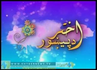 AKHTAR DA PESHAWAR ( Eid Day 01 - 06-10-14 )