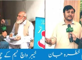 Khyber Watch ( Ep # 303 - 28-11-2014 )
