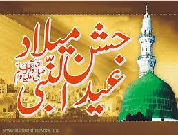 Eid Milad-Un-Nabi to be celebrated tomorrow - Khyber News
