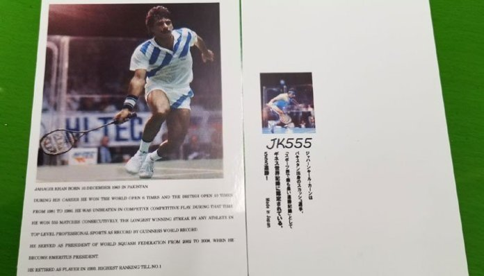 Commemorative ticket issued in the name of squash player Jahangir Khan.