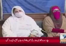 KhyberNews PashtoNews IceInKP