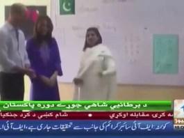 KhyberNews RoyaltourPakistan Royalcouple KateMiddleton