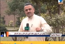 CAPITAL REPORT PESHAWAR