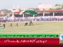 #KhyberNews #NationalGames2019