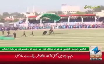 #KhyberNews #NationalGames2019