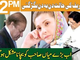 Nawaz Sharif's condition worsened day by day