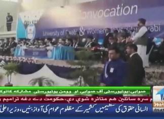 #KhyberNews #Education #KP #Swabi