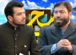 NAWAY SAHAR with Amin Mishal & Ibrar Khan