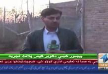پشاور میں گوبر گیس پلانٹ کا کامیاب تجربہ، اس سے کتنی گیس حاصل کی جائے گی؟؟