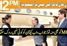 PM Imran Khan visit Karachi Today | Headlines 12PM | 27th January 2020 | Khyber News