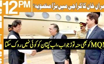 PM Imran Khan visit Karachi Today | Headlines 12PM | 27th January 2020 | Khyber News