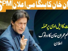Another Big Message Of PM Imran for Modi | Headlines 6PM | 19th January 2020 | Khyber News