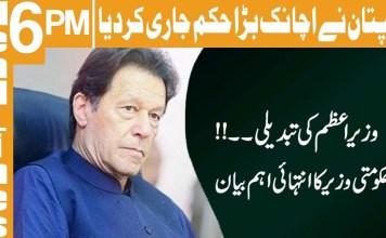 Imran Khan nay Achanak bara Hukam Jari Kardia | Headlines 6PM | 26th January 2020 | Khyber News