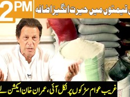 Flour price increased | PM takes huge step | Headlines 12 PM | 18 January 2020 | Khyber News
