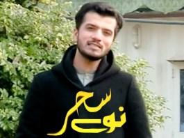 NAWAY SAHAR with Amin Mashal | 15th January 2020 | Khyber News