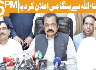 Rana Sanaullah on Fire | Headlines 6PM | 8th Feb 2020 | Khyber News