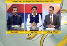 Khyber Online with NaeemUllah Yousafzai, Mubarak Ali & Hanif Rehman | 15th February 2020
