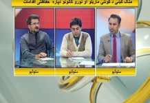 Khyber Online with NaeemUllah Yousafzai, Mubarak Ali & Hanif Rehman | 22nd February 2020