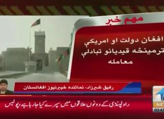 افغان طالبان کی رہائی کے حوالے سے اہم خبر، جانئے اس رپورٹ میں
