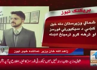 شمالی وزیرستان میں حفیہ اطلاع پر آپریشن، 7 دہشت گرد ہلاک، ایک گرفتار۔۔۔