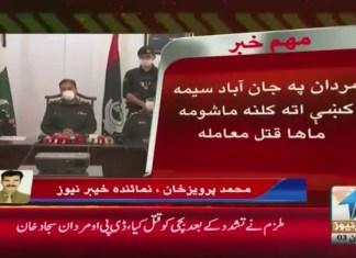 مردان میں آٹھ سالہ بچی کو جنسی زیادتی کے بعد قتل کر دیا، قتل میں ملوث ملزم گرفتار۔۔۔