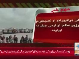 پاک افغان چمن بارڈر افغانستان کی حدود میں سینکڑوں پاکستانی ڈرائیور محصور۔۔۔