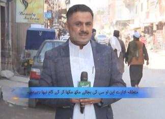 Capital Report with Rashid Afaq | Peshawar | EP # 106 | 9th March 2020 | Khyber News