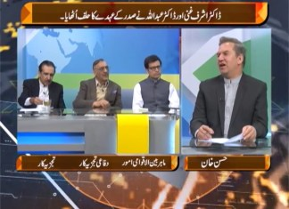 Date Line with Hassan Khan | 9th March 2020 | Khyber News