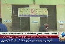 کوئٹہ میں لاک ڈاؤن کا سلسلہ جاری، نماز جمعہ کے اجتماعات پر حکومتی پابندی۔۔۔