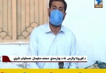 کورونا وائرس کا شکار مریض محمد سلیمان صحت یاب ہوگیا۔۔۔