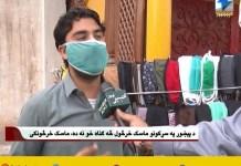 سڑکوں اور شاہراہوں پر کھلے عام نان میڈیکل ماسک کی فروخت جاری ہے،یہ ماسک کہاں سے آتے ہیں؟