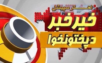 Eid 3rd Day | Khair Khabar Da Khyber Pakhtunkhwa | 26th May 2020 | Eid Special | Khyber News