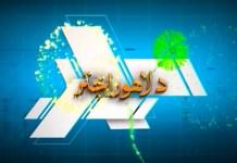 Eid First Day | Da Lahore Akhtar | 24 05 2020 | Eid Special | Khyber News