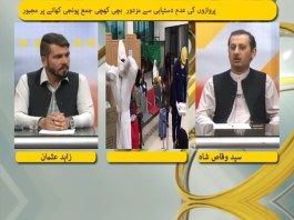 Khyber Online with Zahid Usman & Syed Wiqas Shah   12th May 2020   Khyber News