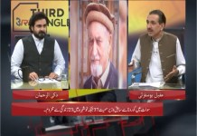 Third Angle with Zaki Ur Rehman & Aqeel Yousafzai | 27th May 2020 | Khyber News