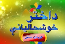 Eid 3rd Day | Zamung Akhtar Kohat | 26th May 2020 | Eid Special | Khyber News