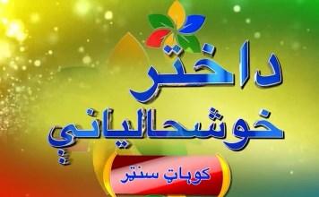 Eid 3rd Day | Zamung Akhtar Kohat | 26th May 2020 | Eid Special | Khyber News