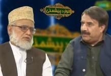 Anwar Da Peshmany | Ramzan 2020 | 11th May 2020 | Khyber News
