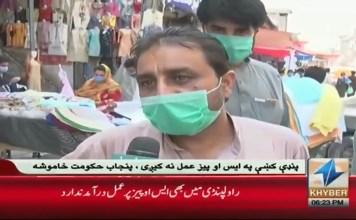 راولپنڈی میں بھی ایس او پیز پر عمل درآمد نہیں، پنجاب حکومت خاموش تماشائی۔۔۔