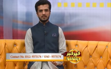 Khair Khabar Da Khyber Pakhtunkhwa with Amin Mashal   5th June 2020   Khyber News