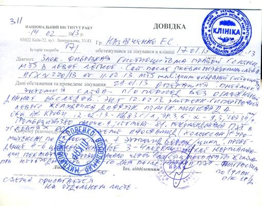Помогите спасти жизнь Евгению! - Новости на KP.UA