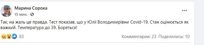 Коронавірус у Тимошенко: її стан оцінюється як важкий