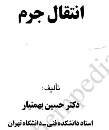 دانلود pdf کتاب انتقال جرم  دکتر حسین بهمنیار + کتاب زبان اصلی به همراه سوالات و پاسخنامه تشریحی میان ترم و پایان ترم