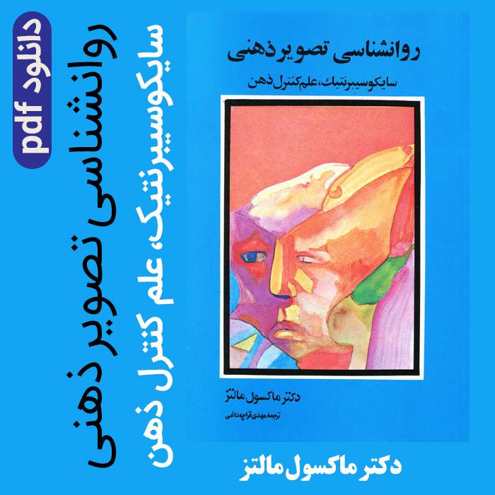 دانلود کتاب کامل روانشناسی تصویر ذهنی - pdf - (سایکوسیبرنتیک، علم کنترل ذهن) ماکسول مالتز