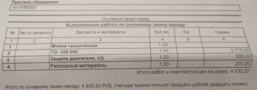 Акт выполненных работ ТО №7, стоимость работ
