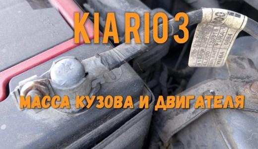 KIA Rio 3 масса кузова и двигателя