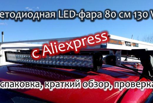 Светодиодная LED-фара для машины 80 см 130 W с Aliexpress